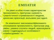 ЕМПАТІЯ На рівні особистісних характеристик проникливість припускає наявність...