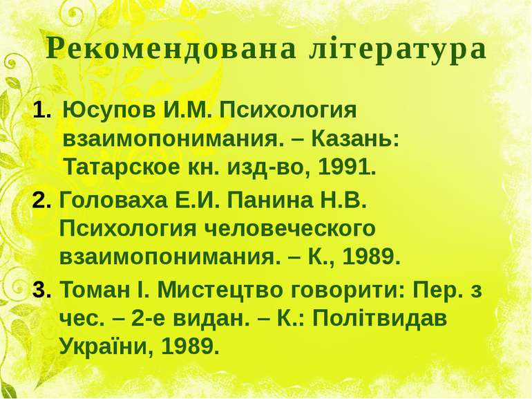 Рекомендована література Юсупов И.М. Психология взаимопонимания. – Казань: Та...