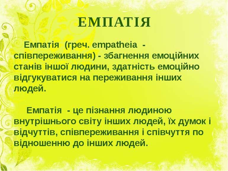 ЕМПАТІЯ Емпатія (греч. empatheia - співпереживання) - збагнення емоційних ста...