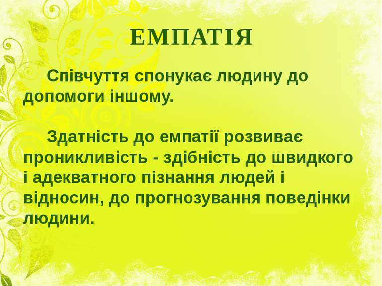 ЕМПАТІЯ Співчуття спонукає людину до допомоги іншому. Здатність до емпатії ро...
