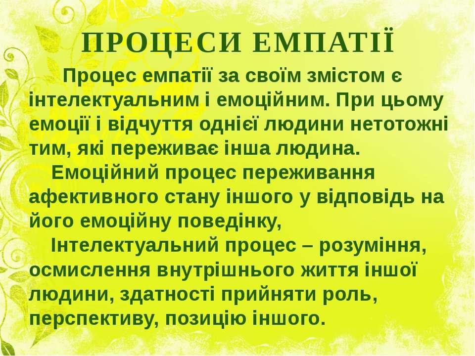 ПРОЦЕСИ ЕМПАТІЇ Процес емпатії за своїм змістом є інтелектуальним і емоційним...