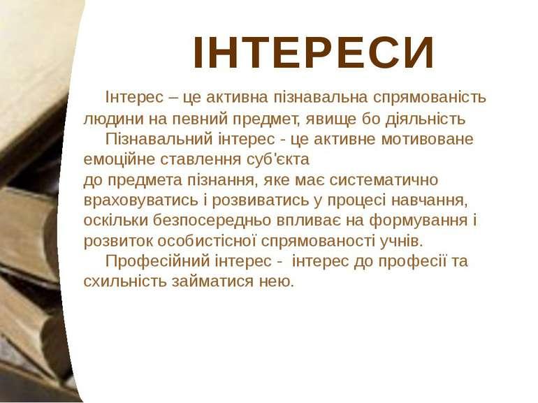 ІНТЕРЕСИ Інтерес – це активна пізнавальна спрямованість людини на певний пред...