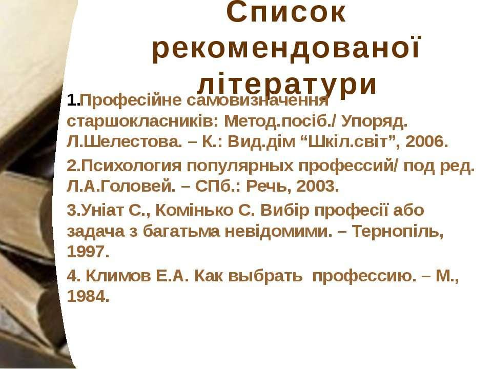 Список рекомендованої літератури Професійне самовизначення старшокласників: М...