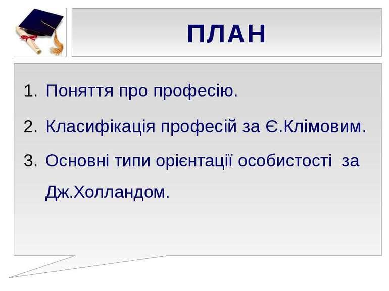 ПЛАН Поняття про професію. Класифікація професій за Є.Клімовим. Основні типи ...