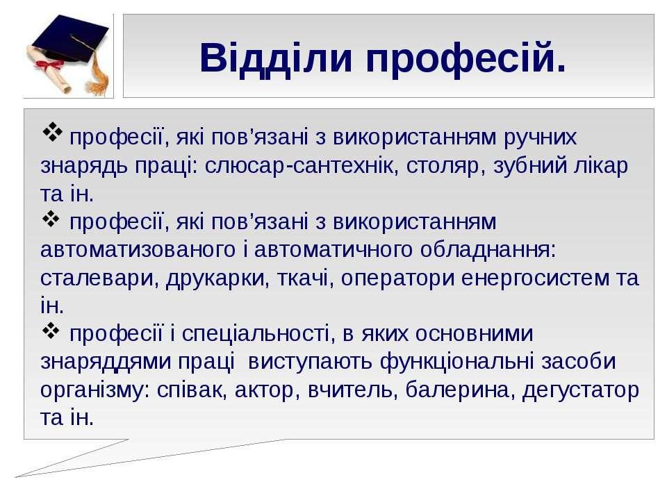 Відділи професій. професії, які пов'язані з використанням ручних знарядь прац...