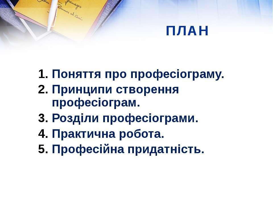 ПЛАН Поняття про професіограму. Принципи створення професіограм. Розділи проф...