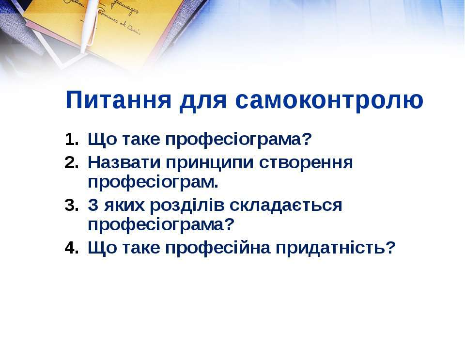 Питання для самоконтролю Що таке професіограма? Назвати принципи створення пр...