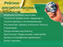 Рейтинг високооплачуваних професій. Фінансові та бізнес-аналітики; Технологи ...