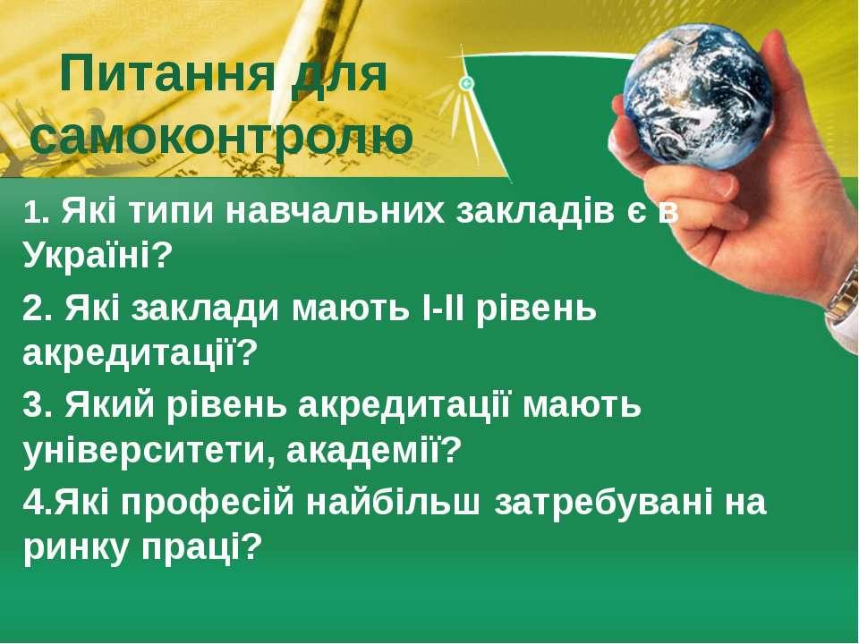 Питання для самоконтролю 1. Які типи навчальних закладів є в Україні? 2. Які ...
