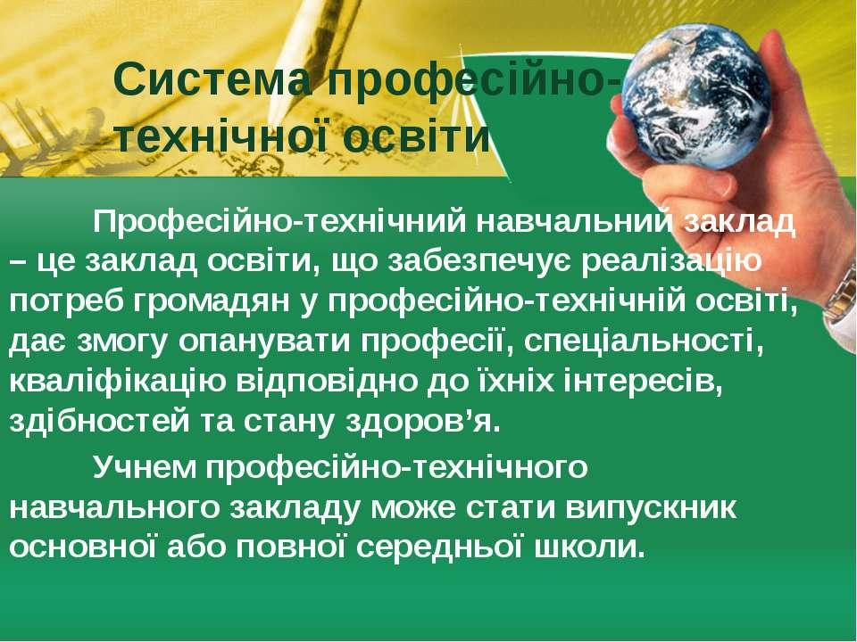 Система професійно-технічної освіти Професійно-технічний навчальний заклад – ...
