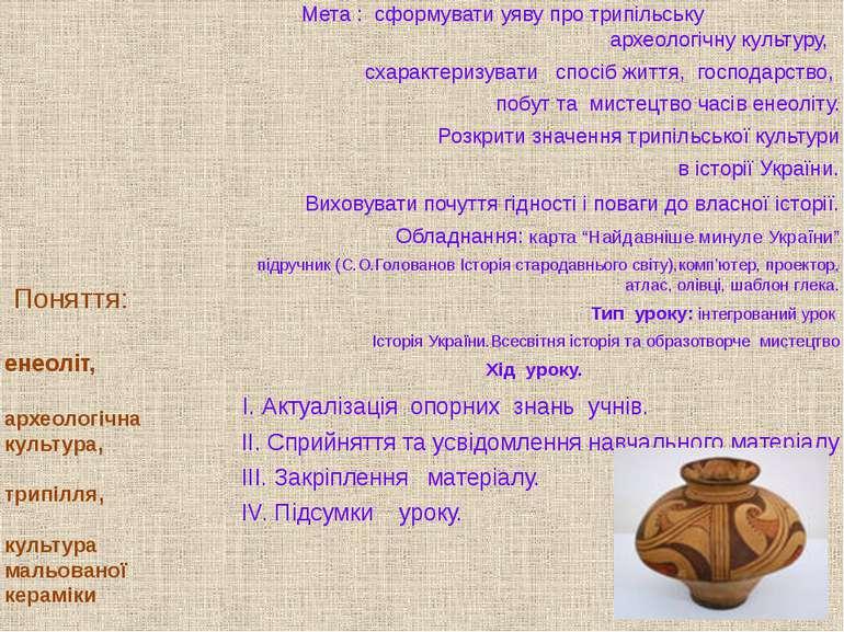 Поняття: енеоліт, археологічна культура, трипілля, культура мальованої керамі...