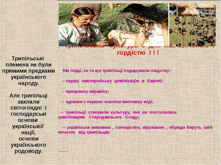 Трипільські племена не були прямими предками українського народу. Але трипіль...