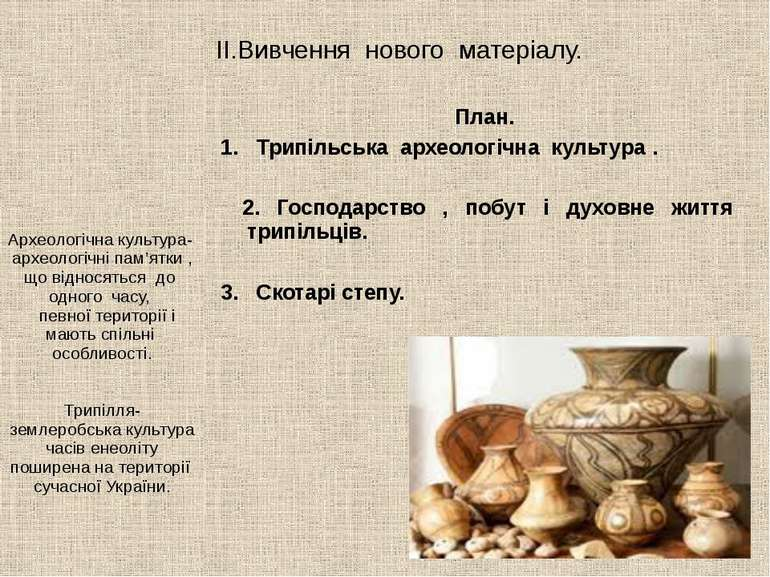 Археологічна культура- археологічні пам'ятки , що відносяться до одного часу,...
