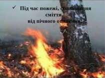 Під час пожежі, спалювання сміття, від пічного опалення;