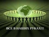 ВСЕ В НАШИХ РУКАХ!!!
