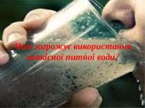 Чим загрожує використання неякісної питної води?