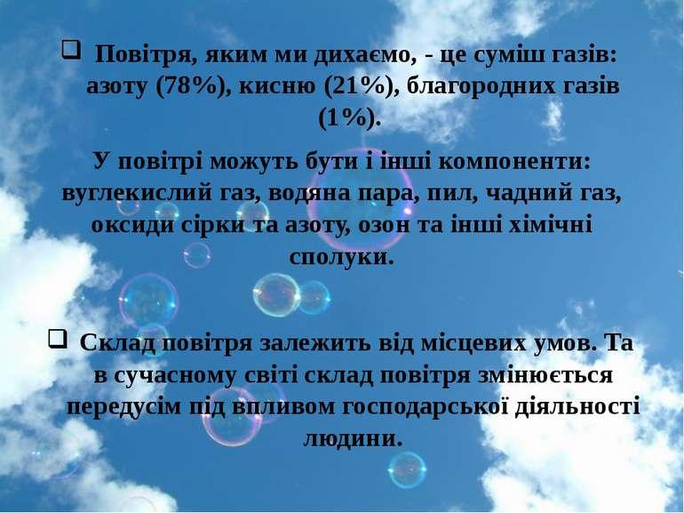 Повітря, яким ми дихаємо, - це суміш газів: азоту (78%), кисню (21%), благоро...