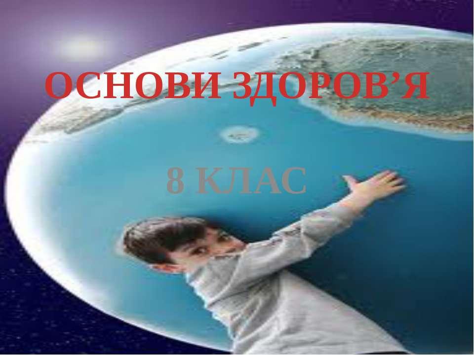 ОСНОВИ ЗДОРОВ'Я 8 КЛАС