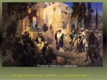 Поленов «Христос и грешница» Как идея повести связана с картиной? К чему приз...