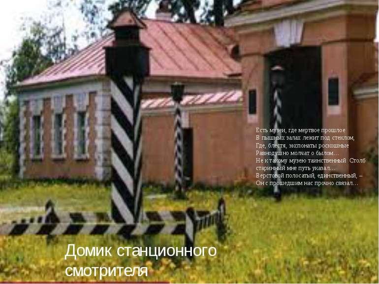 Домик станционного смотрителя Есть музеи, где мертвое прошлое В пышных залах ...