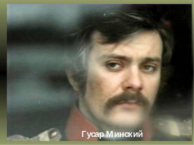 Гусар Минский