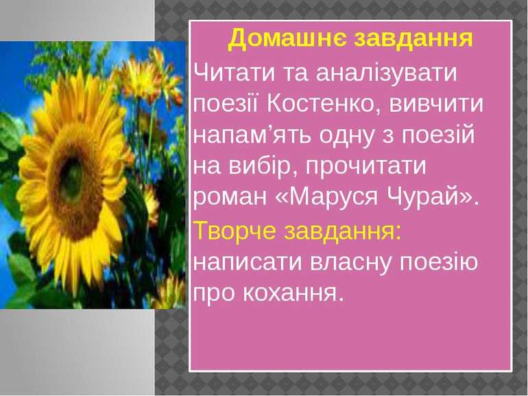 Домашнє завдання Читати та аналізувати поезії Костенко, вивчити напам'ять одн...
