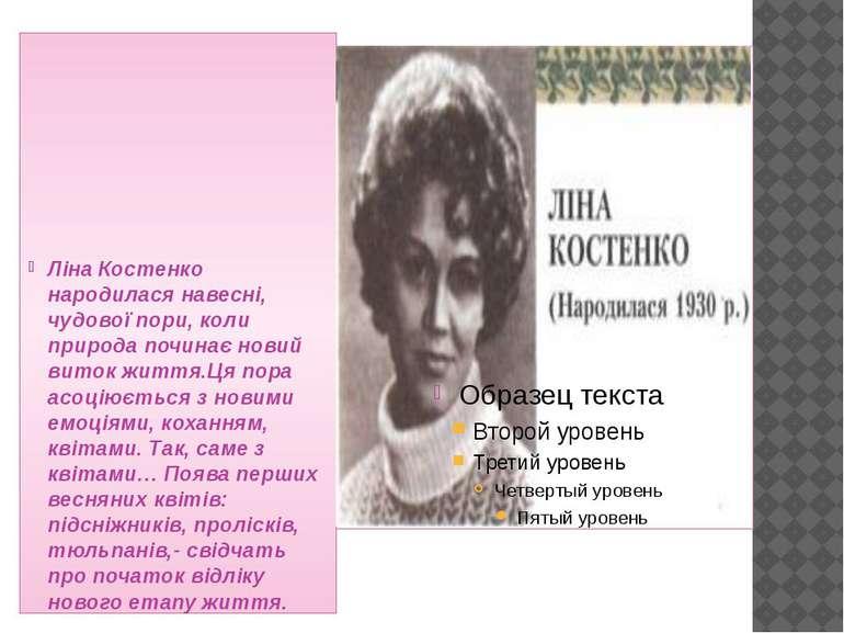 Ліна Костенко народилася навесні, чудової пори, коли природа починає новий ви...
