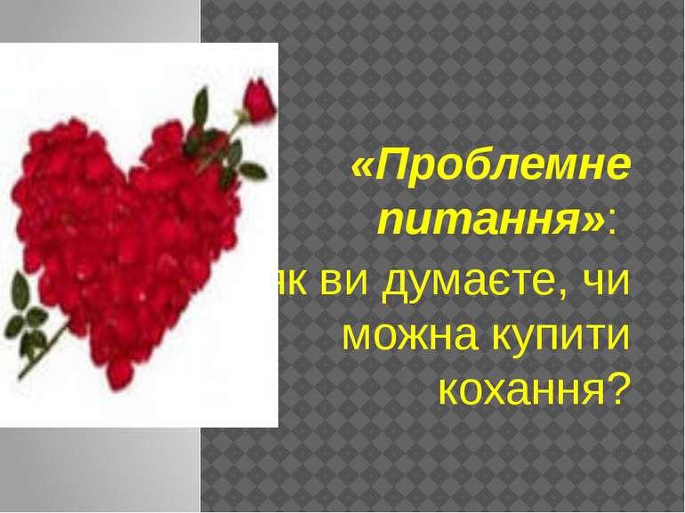 «Проблемне питання»: як ви думаєте, чи можна купити кохання?