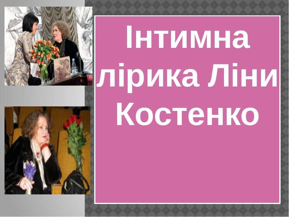 Інтимна лірика Ліни Костенко