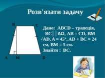 Розв'язати задачу А В С D M Дано: АВСD – трапеція, BC││AD, АВ = СD, BM AD, A ...