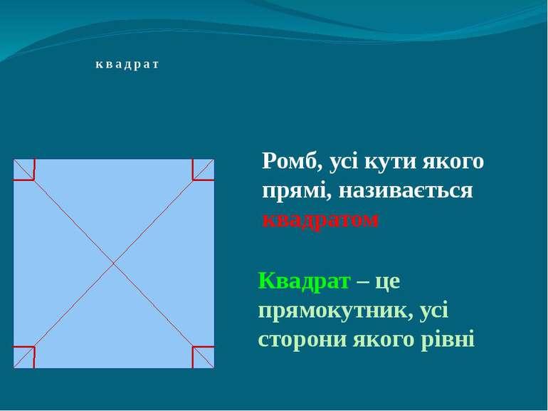 квадрат Ромб, усі кути якого прямі, називається квадратом Квадрат – це прямок...