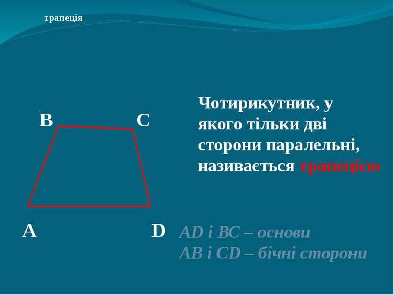 трапеція А В С D Чотирикутник, у якого тільки дві сторони паралельні, називає...