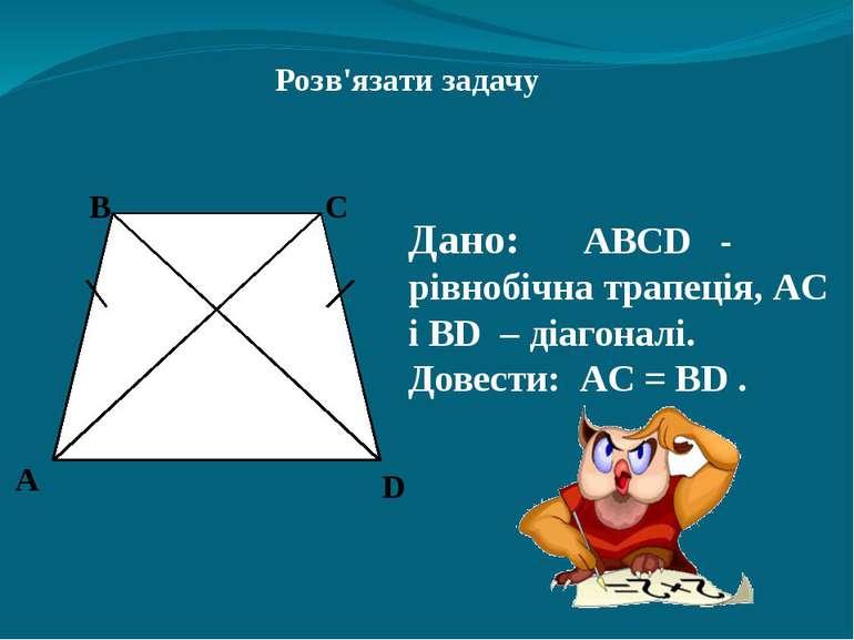 Розв'язати задачу А В С D Дано: АВСD - рівнобічна трапеція, АC і ВD – діагона...