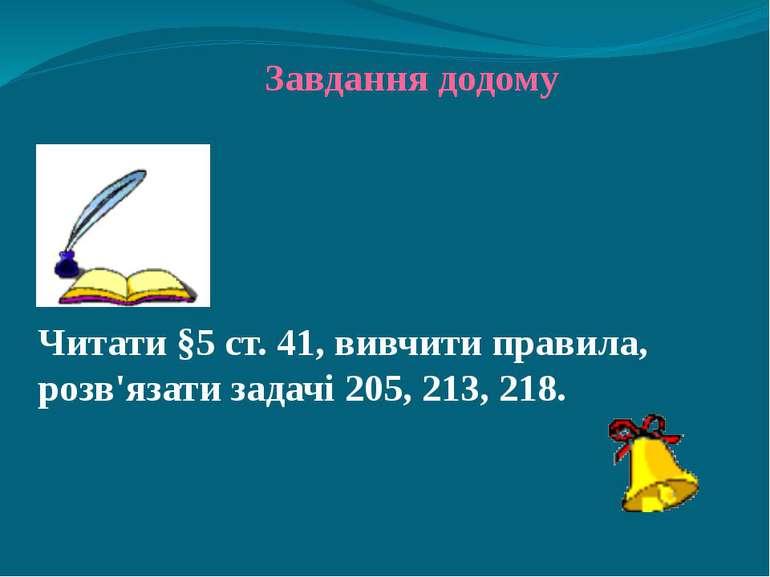 Завдання додому Читати §5 ст. 41, вивчити правила, розв'язати задачі 205, 213...