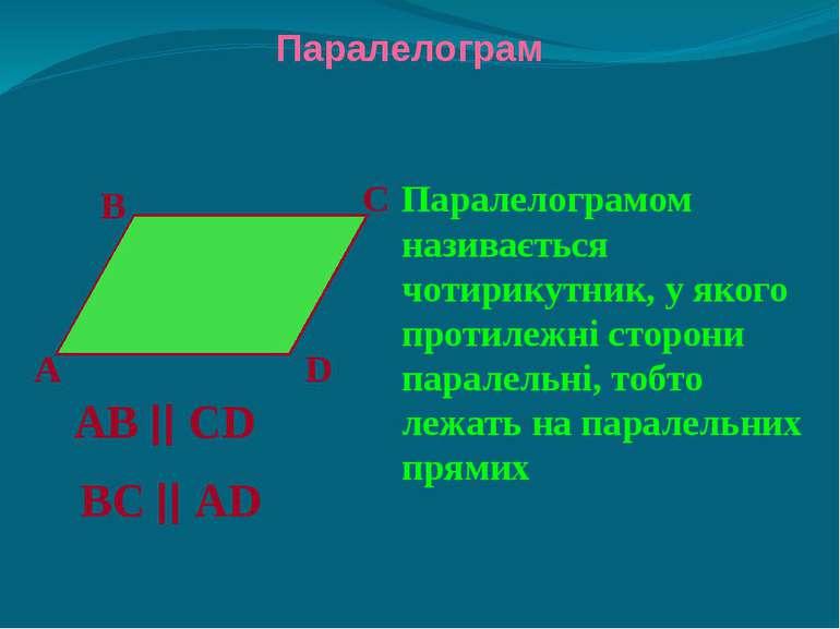 Паралелограм Паралелограмом називається чотирикутник, у якого протилежні стор...