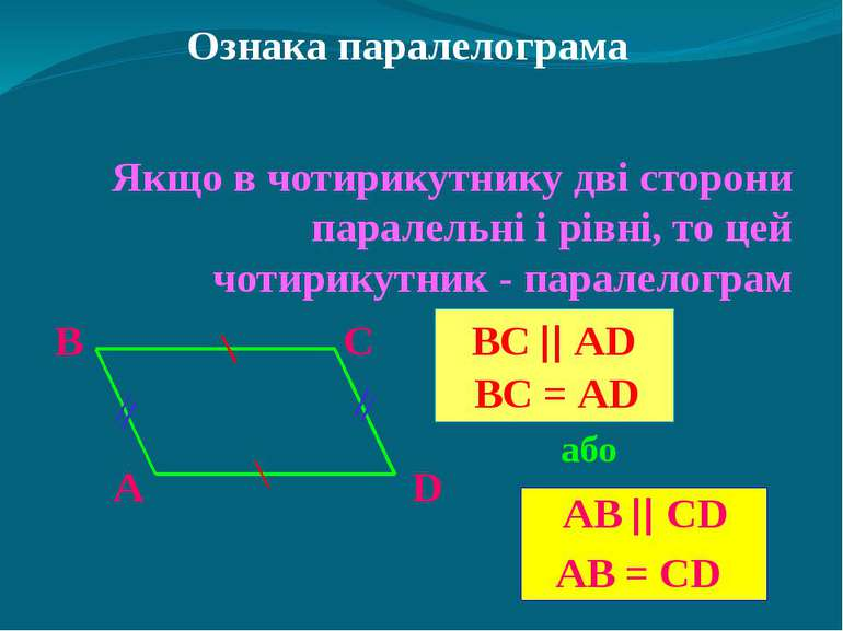 Ознака паралелограма Якщо в чотирикутнику дві сторони паралельні і рівні, то ...