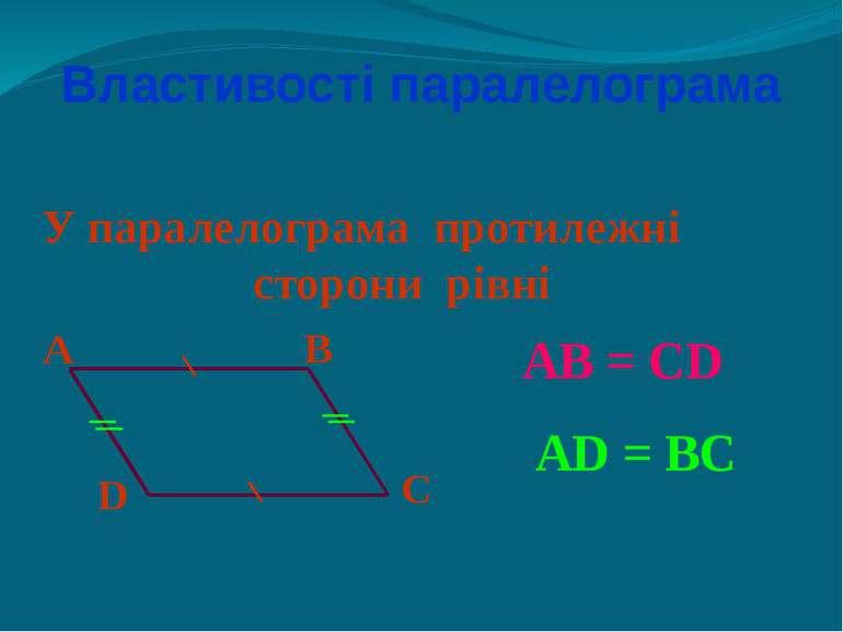 Властивості паралелограма У паралелограма протилежні сторони рівні А В С D АВ...