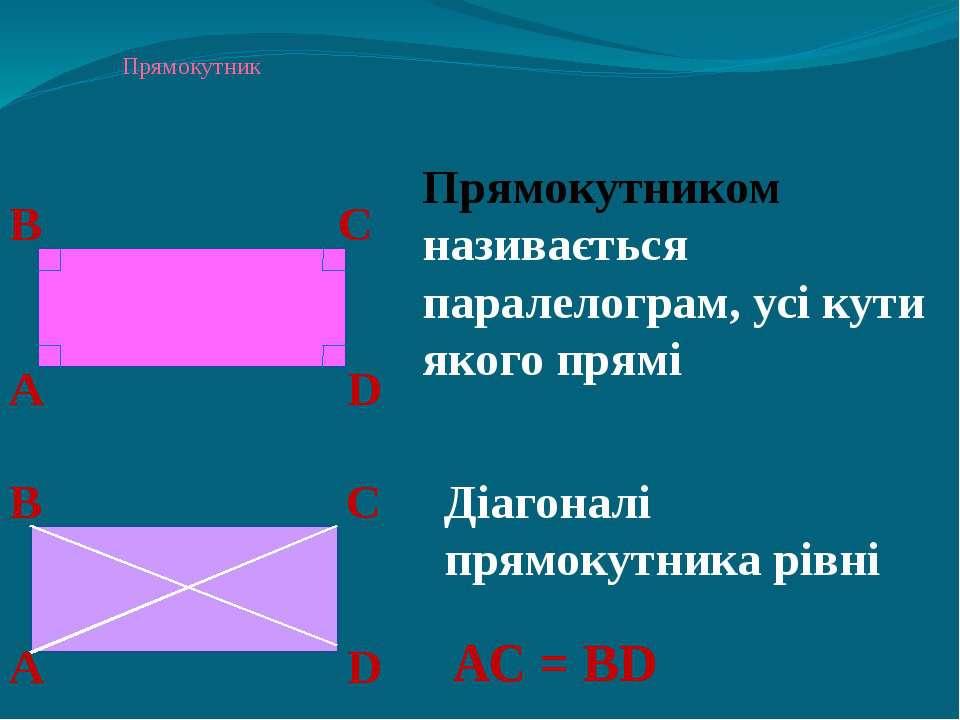 Прямокутник А В С D Прямокутником називається паралелограм, усі кути якого пр...