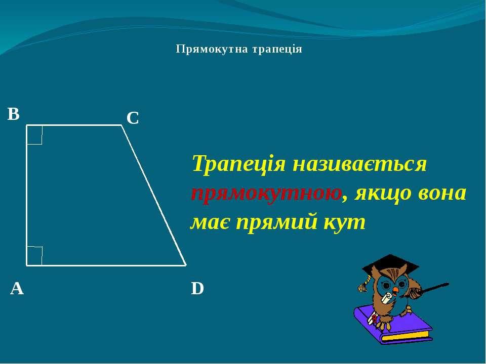 Прямокутна трапеція А В С D Трапеція називається прямокутною, якщо вона має п...