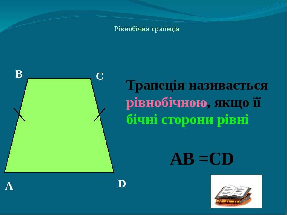 Рівнобічна трапеція А В С D Трапеція називається рівнобічною, якщо її бічні с...