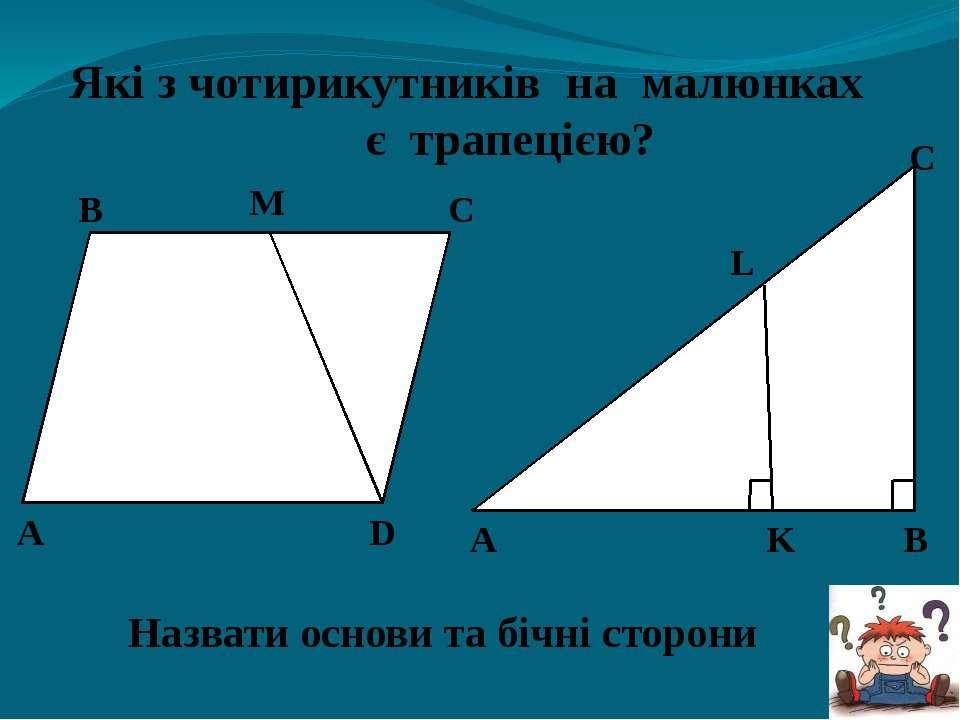 А В С D M A B C K L Які з чотирикутників на малюнках є трапецією? Назвати осн...