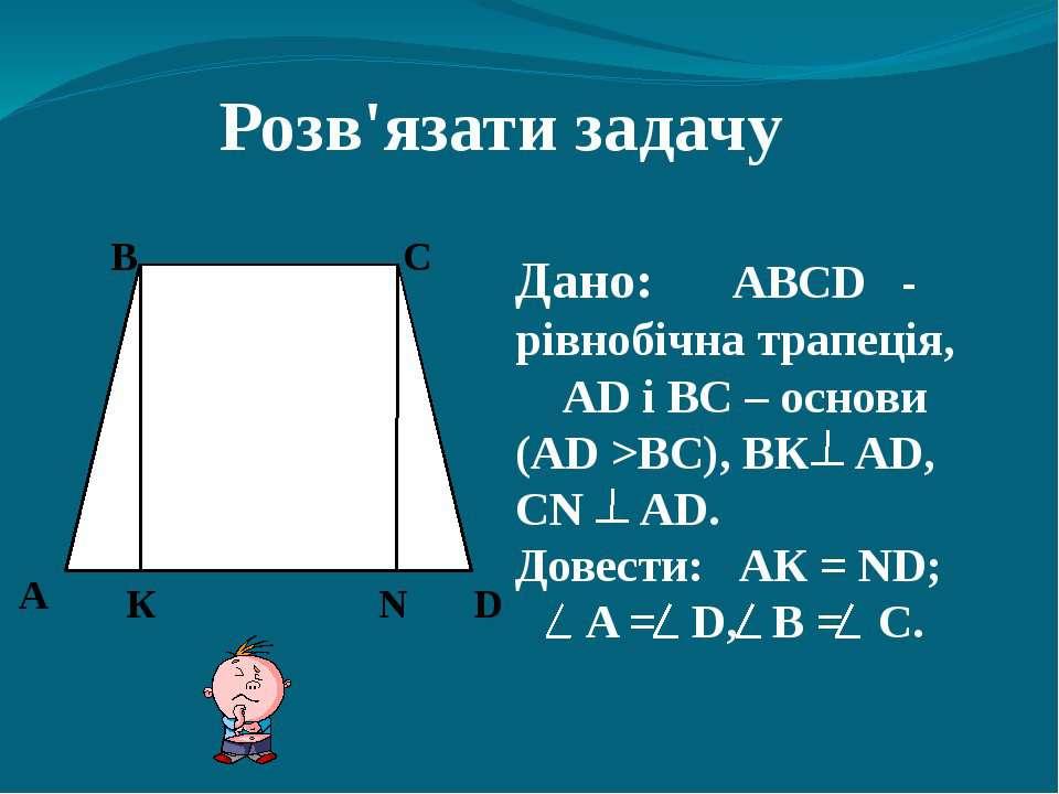 Розв'язати задачу А В С D К N Дано: АВСD - рівнобічна трапеція, АD і ВС – осн...