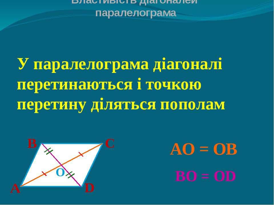 Властивість діагоналей паралелограма У паралелограма діагоналі перетинаються ...