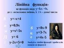 Лінійна функція- це функція виду у=kх +b, де х –незалежна змінна, k і b – дея...