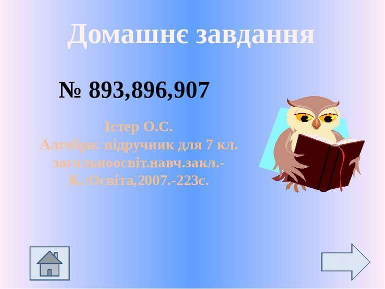 Домашнє завдання№ 893,896,907Істер О.С.Алгебра: підручник для 7 кл.загальноос...