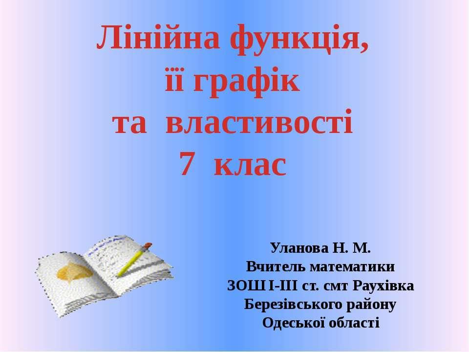 Лінійна функція, її графік та властивості 7 клас Уланова Н. М. Вчитель матема...