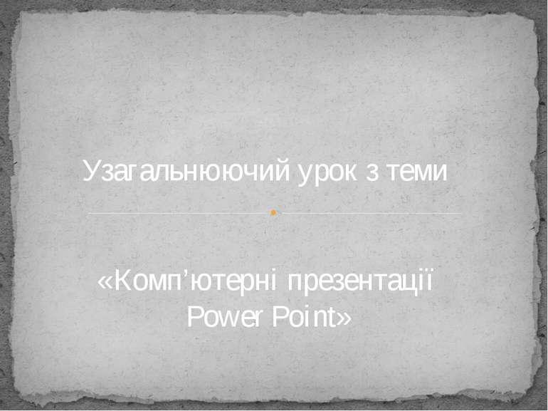 Узагальнюючий урок з теми «Комп'ютерні презентації Power Point»