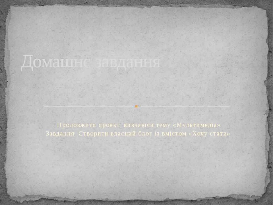 Домашнє завдання Продовжити проект, вивчаючи тему «Мультимедіа»Завдання. Ство...