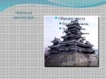 Японська архітектура