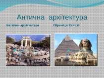 Антична архітектура Антична архітектура Піраміди Єгипту
